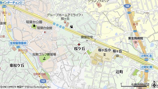 〒630-0211 奈良県生駒市桜ケ丘の地図