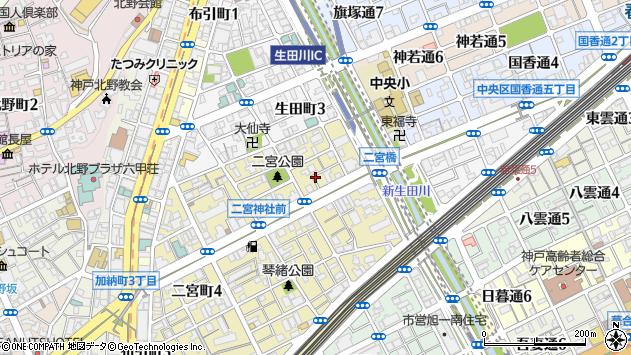 〒651-0093 兵庫県神戸市中央区二宮町の地図