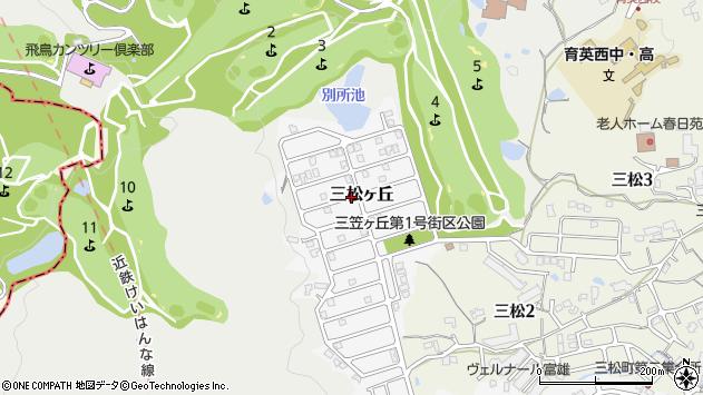 〒631-0075 奈良県奈良市三松ケ丘の地図