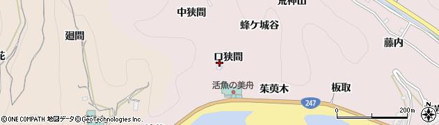愛知県南知多町(知多郡)師崎(口狭間)周辺の地図