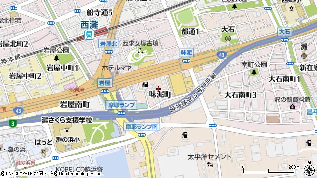 〒657-0851 兵庫県神戸市灘区味泥町の地図