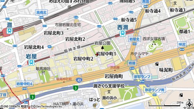 〒657-0845 兵庫県神戸市灘区岩屋中町の地図