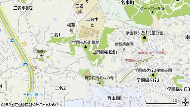 〒631-0027 奈良県奈良市学園赤松町の地図