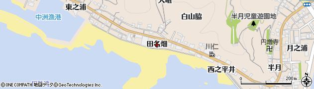 愛知県南知多町(知多郡)豊浜(田名畑)周辺の地図