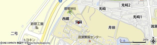 愛知県田原市波瀬町(宮前)周辺の地図