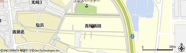 愛知県田原市浦町(青尾新田)周辺の地図