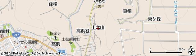 愛知県南知多町(知多郡)豊浜(上之山)周辺の地図