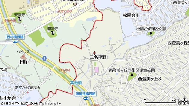 〒631-0071 奈良県奈良市二名平野の地図