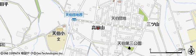 愛知県豊橋市天伯町(高田山)周辺の地図