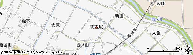 愛知県豊橋市植田町(天王尻)周辺の地図