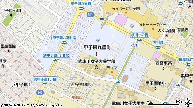 〒663-8179 兵庫県西宮市甲子園九番町の地図