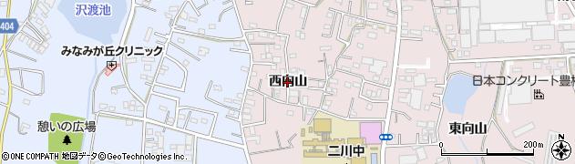 愛知県豊橋市二川町(西向山)周辺の地図