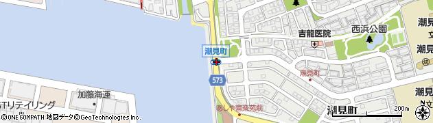 潮見町周辺の地図
