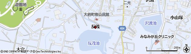 愛知県豊橋市大岩町(反茂)周辺の地図