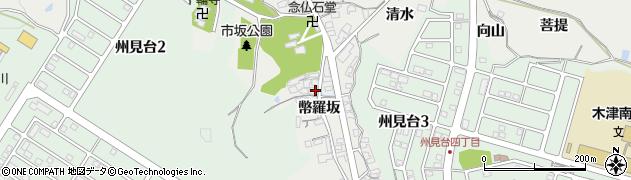 京都府木津川市市坂(幣羅坂)周辺の地図
