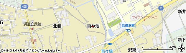 愛知県豊橋市浜道町(百々池)周辺の地図