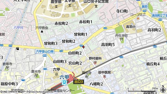 〒657-0064 兵庫県神戸市灘区山田町の地図