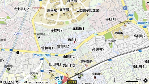 〒657-0063 兵庫県神戸市灘区曾和町の地図
