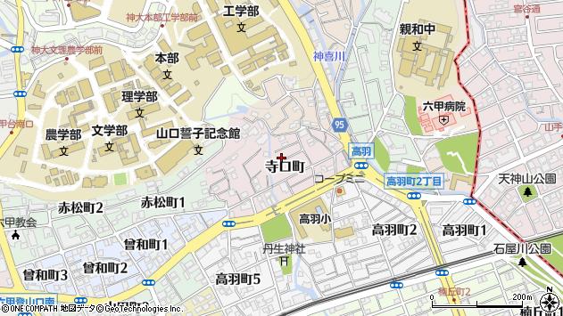 〒657-0062 兵庫県神戸市灘区寺口町の地図