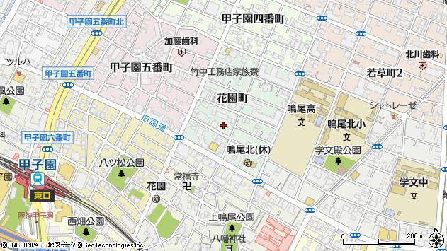 〒663-8187 兵庫県西宮市花園町の地図