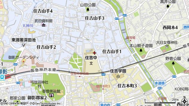 〒658-0063 兵庫県神戸市東灘区住吉山手の地図