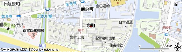 兵庫県西宮市泉町周辺の地図