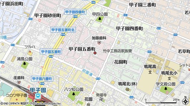 〒663-8175 兵庫県西宮市甲子園五番町の地図