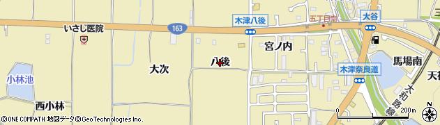 京都府木津川市木津(八後)周辺の地図