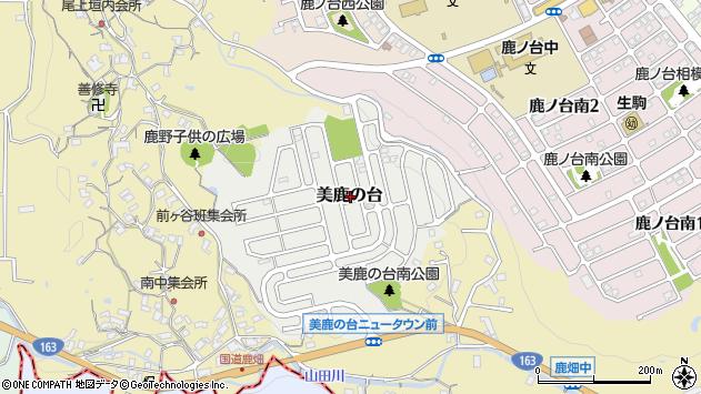 〒630-0116 奈良県生駒市美鹿の台の地図
