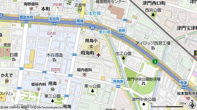 〒662-0921 兵庫県西宮市用海町の地図
