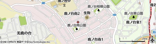 奈良県生駒市鹿ノ台南周辺の地図