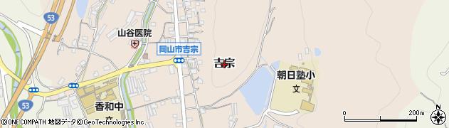 岡山県岡山市北区吉宗周辺の地図