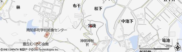 愛知県南知多町(知多郡)豊丘(宮後)周辺の地図