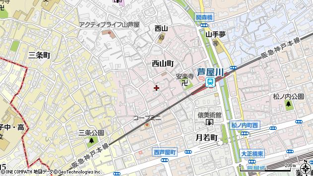 〒659-0083 兵庫県芦屋市西山町の地図