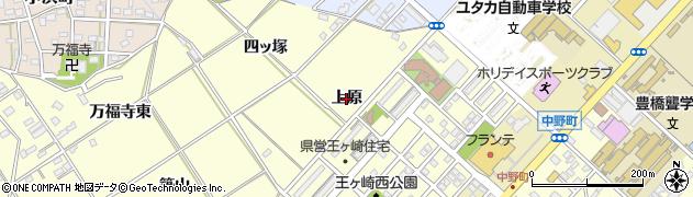 愛知県豊橋市王ヶ崎町(上原)周辺の地図