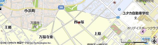 愛知県豊橋市王ヶ崎町(四ッ塚)周辺の地図