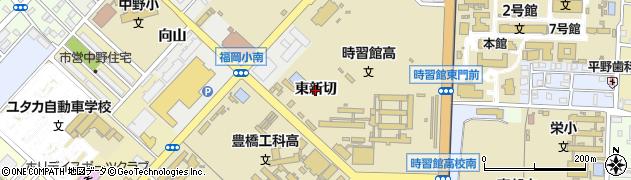 愛知県豊橋市橋良町(東新切)周辺の地図