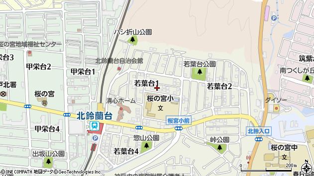 〒651-1143 兵庫県神戸市北区若葉台の地図