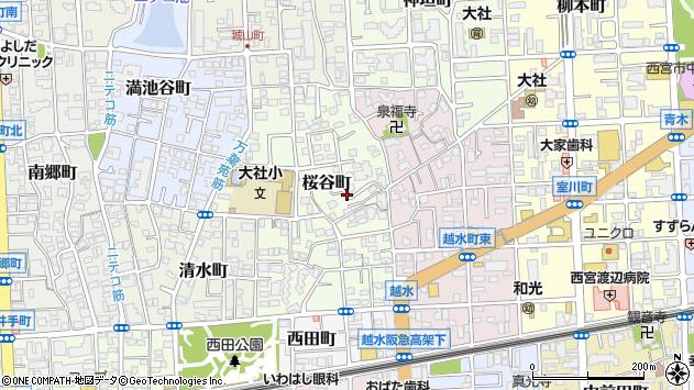 〒662-0032 兵庫県西宮市桜谷町の地図