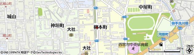 兵庫県西宮市柳本町周辺の地図