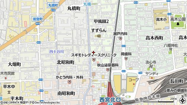〒662-0832 兵庫県西宮市甲風園の地図