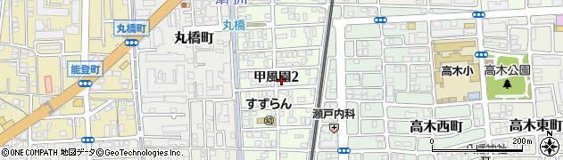 兵庫県西宮市甲風園周辺の地図