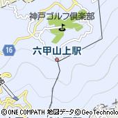 兵庫県神戸市灘区六甲山町一ケ谷1-32