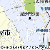 兵庫県西宮市苦楽園一番町2-62