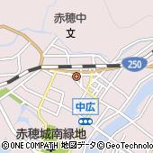 兵庫県赤穂市