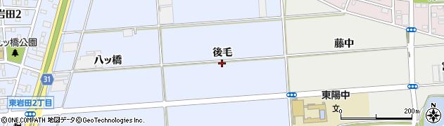 愛知県豊橋市岩田町(後毛)周辺の地図
