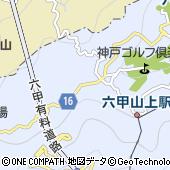 兵庫県神戸市灘区六甲山町