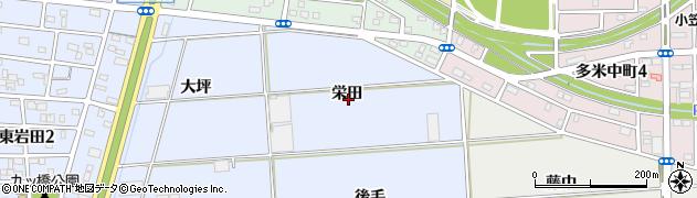 愛知県豊橋市岩田町(栄田)周辺の地図