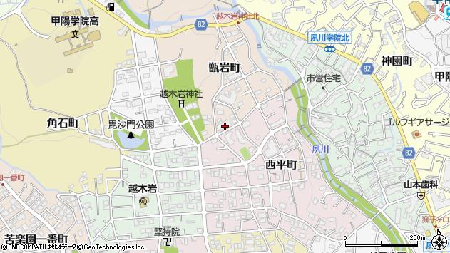 〒662-0092 兵庫県西宮市甑岩町の地図
