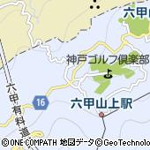 兵庫県神戸市灘区六甲山町北六甲
